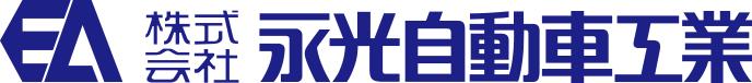 株式会社永光自動車工業