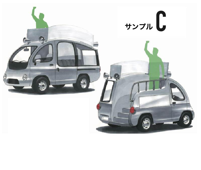 C案:ハーフオープンカー