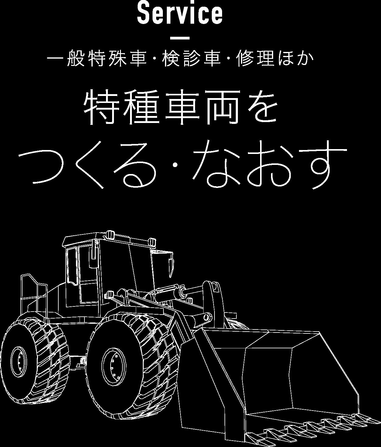 一般特殊車・検診車・修理ほか:特種車両をつくる・なおす