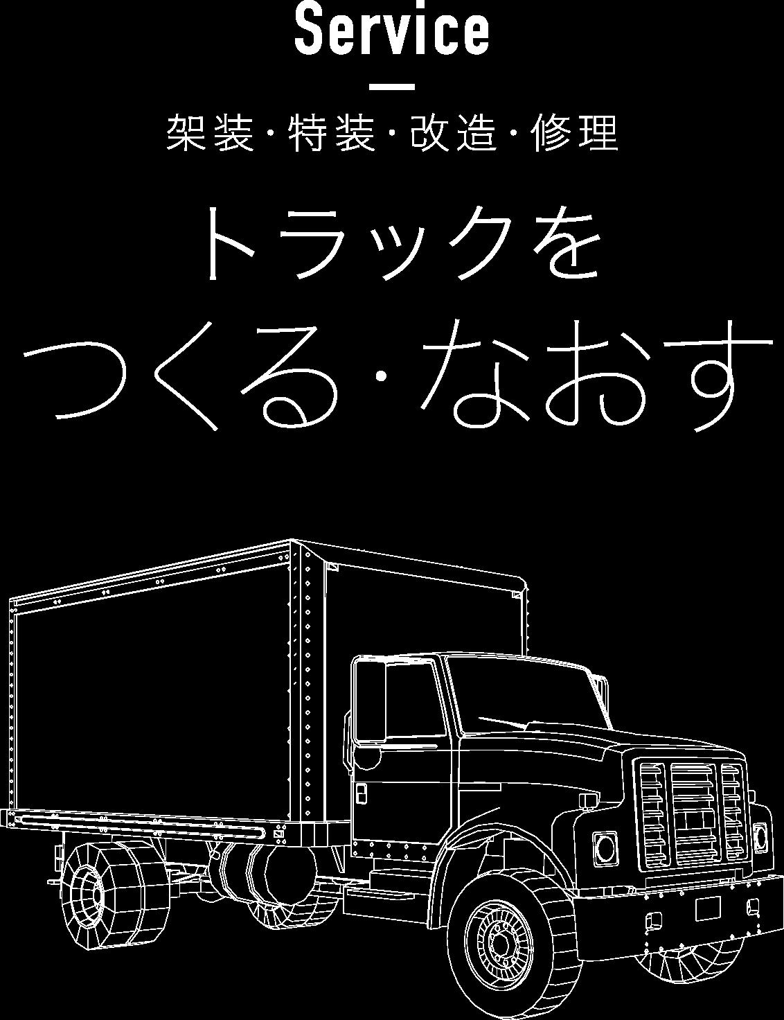 架装・特装・改造・修理:トラックをつくる・なおす
